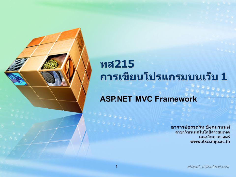 attawit_it@hotmail.com1 ทส215 การเขียนโปรแกรมบนเว็บ 1 อาจารย์อรรถวิท ชังคมานนท์ สาขาวิชาเทคโนโลยีสารสนเทศ คณะวิทยาศาสตร์ www.itsci.mju.ac.th ASP.NET M