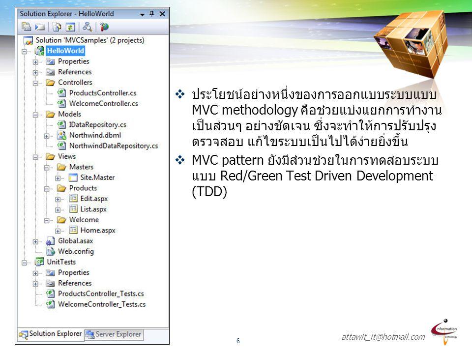 attawit_it@hotmail.com 6  ประโยชน์อย่างหนึ่งของการออกแบบระบบแบบ MVC methodology คือช่วยแบ่งแยกการทำงาน เป็นส่วนๆ อย่างชัดเจน ซึ่งจะทำให้การปรับปรุง ต