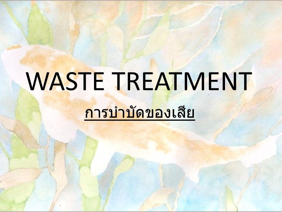 WASTE TREATMENT การบำบัดของเสีย