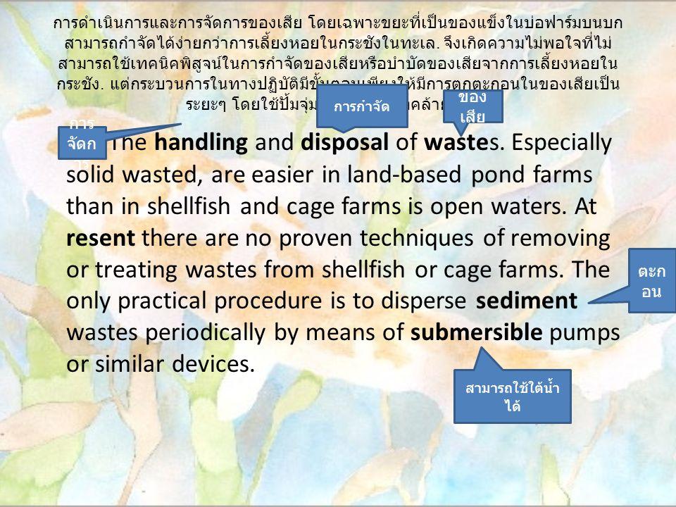 บ่อฟาร์มที่มีรักษาการไหลผ่านของน้ำเป็นอย่างดีมากนั้น การเก็บรักษาน้ำที่ไหลผ่านฟาร์มก็น้อยลง.