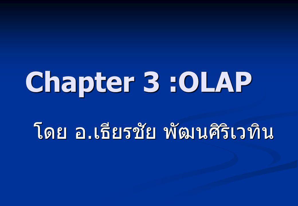 Chapter 3 :OLAP โดย อ.เธียรชัย พัฒนศิริเวทิน