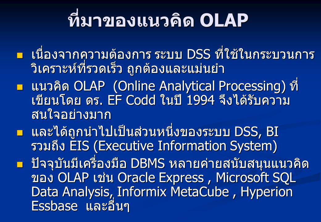ROLAP Server Relational OLAP Server Relational OLAP Server relational DBMS ROLAP server tools utilities Special indices, tuning; Schema is denormalized