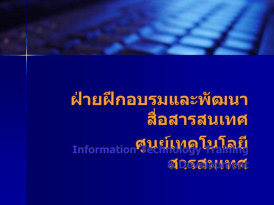 ฝ่ายฝึกอบรมและพัฒนา สื่อสารสนเทศ ศูนย์เทคโนโลยี สารสนเทศ Information Technology Training & Development
