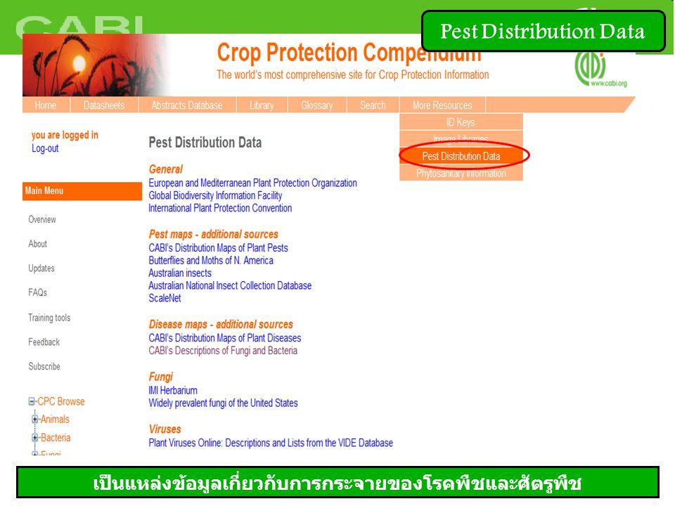 Pest Distribution Data เป็นแหล่งข้อมูลเกี่ยวกับการกระจายของโรคพืชและศัตรูพืช