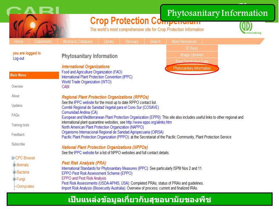 Phytosanitary Information เป็นแหล่งข้อมูลเกี่ยวกับสุขอนามัยของพืช