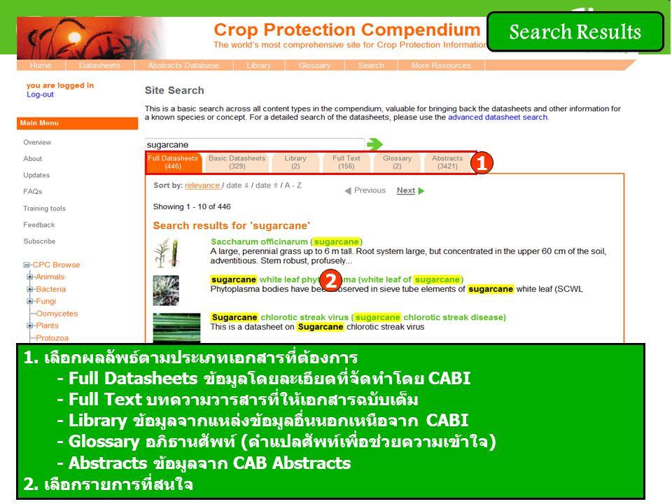 Search Results 1. เลือกผลลัพธ์ตามประเภทเอกสารที่ต้องการ - Full Datasheets ข้อมูลโดยละเอียดที่จัดทำโดย CABI - Full Text บทความวารสารที่ให้เอกสารฉบับเต็
