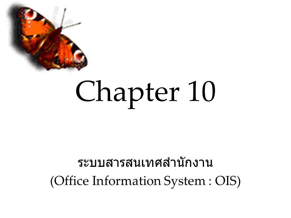 Chapter 10 ระบบสารสนเทศสำนักงาน (Office Information System : OIS)