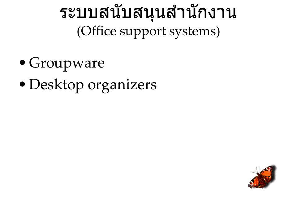 ระบบสนับสนุนสำนักงาน (Office support systems) Groupware Desktop organizers