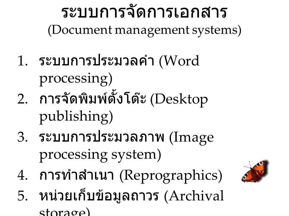 ระบบการจัดการเอกสาร (Document management systems) 1. ระบบการประมวลคำ (Word processing) 2. การจัดพิมพ์ตั้งโต๊ะ (Desktop publishing) 3. ระบบการประมวลภาพ