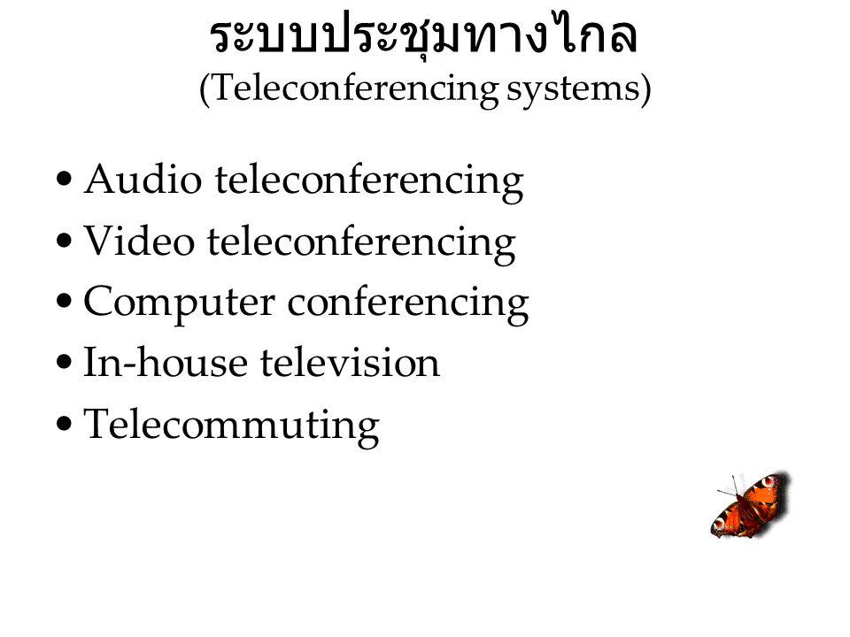 ระบบประชุมทางไกล (Teleconferencing systems) Audio teleconferencing Video teleconferencing Computer conferencing In-house television Telecommuting