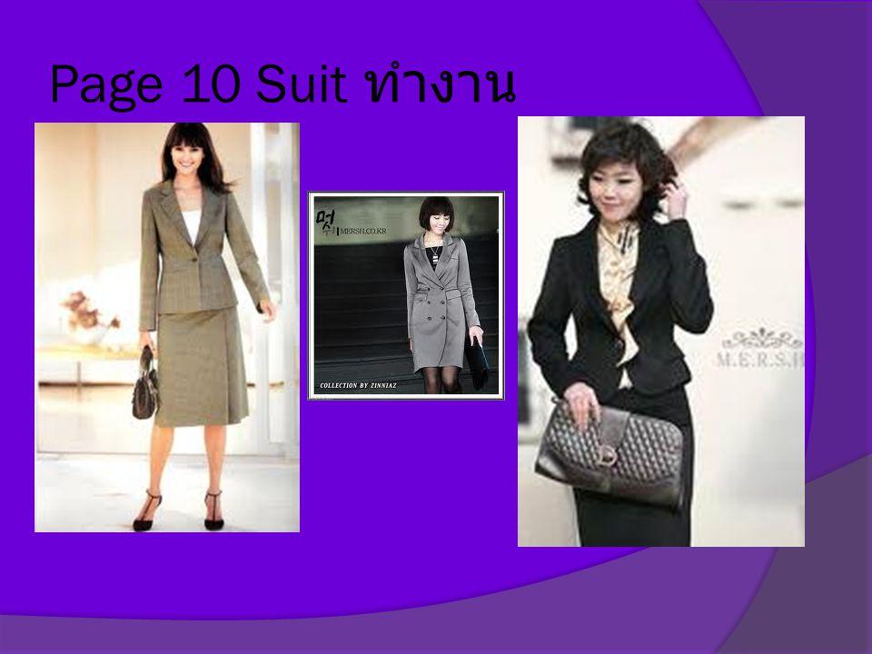 Page 10 Suit ทำงาน