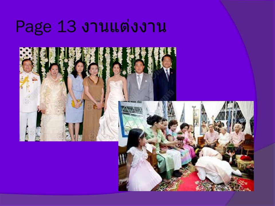 Page 13 งานแต่งงาน