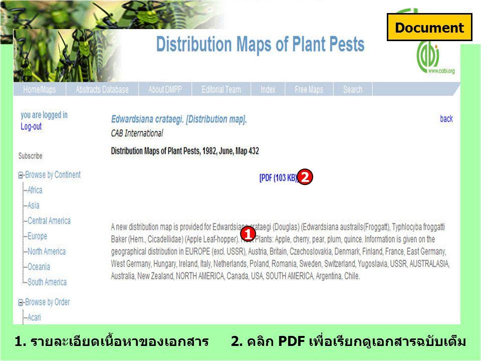 Document 2 1 1. รายละเอียดเนื้อหาของเอกสาร2. คลิก PDF เพื่อเรียกดูเอกสารฉบับเต็ม