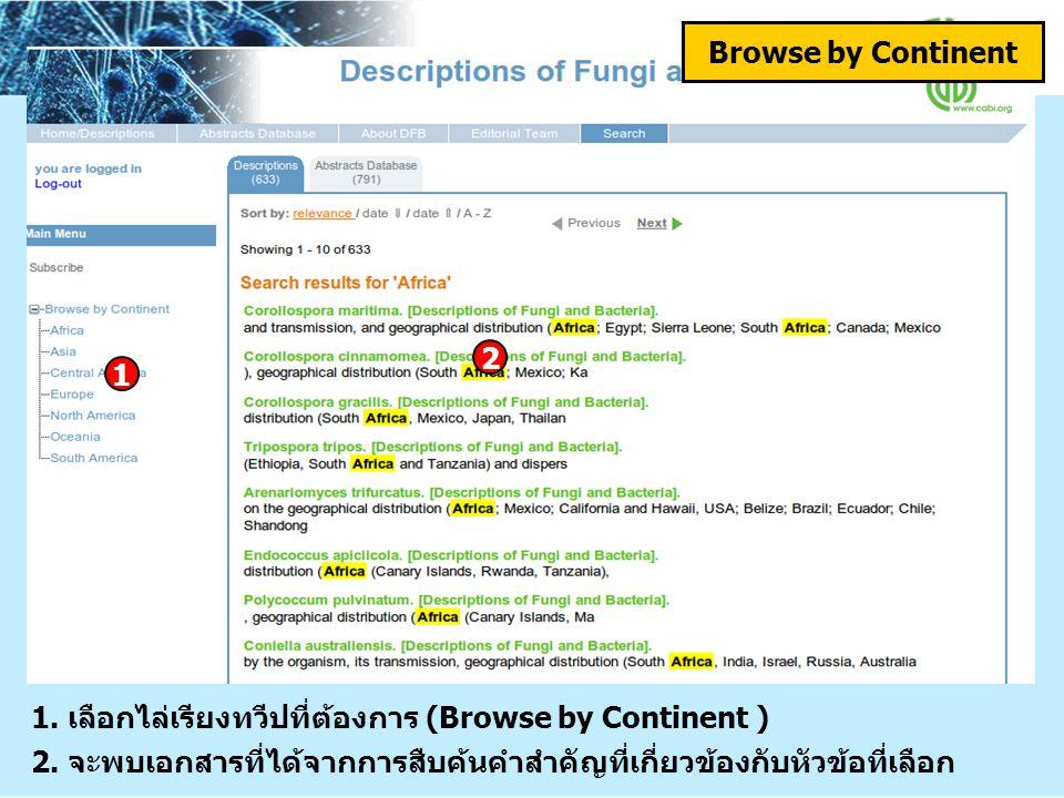 Browse by Continent 1. เลือกไล่เรียงทวีปที่ต้องการ (Browse by Continent ) 2. จะพบเอกสารที่ได้จากการสืบค้นคำสำคัญที่เกี่ยวข้องกับหัวข้อที่เลือก 1 2