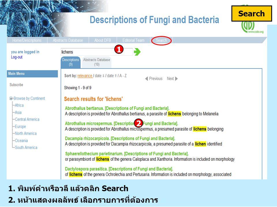 Search 1 2 1. พิมพ์คำหรือวลี แล้วคลิก Search 2. หน้าแสดงผลลัพธ์ เลือกรายการที่ต้องการ