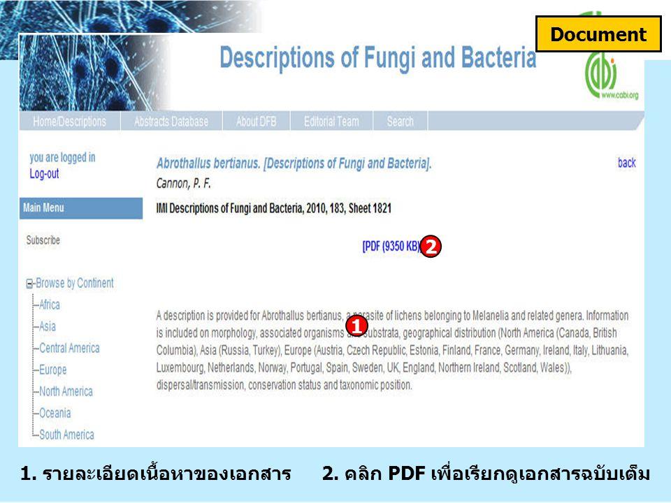Document 1 2 1. รายละเอียดเนื้อหาของเอกสาร2. คลิก PDF เพื่อเรียกดูเอกสารฉบับเต็ม
