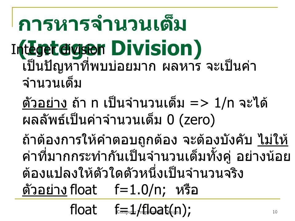 10 การหารจำนวนเต็ม (Integer Division) Integer division เป็นปัญหาที่พบบ่อยมาก ผลหาร จะเป็นค่า จำนวนเต็ม ตัวอย่าง ถ้า n เป็นจำนวนเต็ม => 1/n จะได้ ผลลัพ