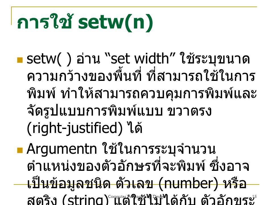 """18 การใช้ setw(n) setw( ) อ่าน """"set width"""" ใช้ระบุขนาด ความกว้างของพื้นที่ ที่สามารถใช้ในการ พิมพ์ ทำให้สามารถควบคุมการพิมพ์และ จัดรูปแบบการพิมพ์แบบ ข"""