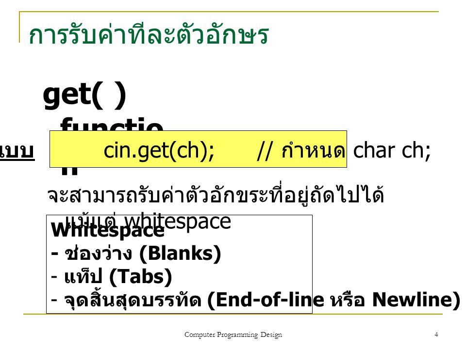 4 การรับค่าทีละตัวอักษร get( ) functio n รูปแบบ cin.get(ch); // กำหนด char ch; จะสามารถรับค่าตัวอักขระที่อยู่ถัดไปได้ แม้แต่ whitespace Whitespace - ช