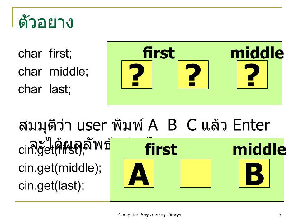 5 ตัวอย่าง char first; char middle; char last; first middle last ? ? ? สมมุติว่า user พิมพ์ A B C แล้ว Enter จะได้ผลลัพธ์อย่างไร cin.get(first); cin.g