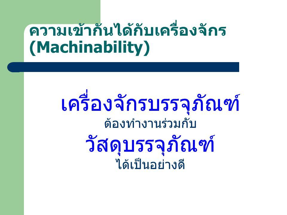ความเข้ากันได้กับเครื่องจักร (Machinability) เครื่องจักรบรรจุภัณฑ์ ต้องทำงานร่วมกับ วัสดุบรรจุภัณฑ์ ได้เป็นอย่างดี