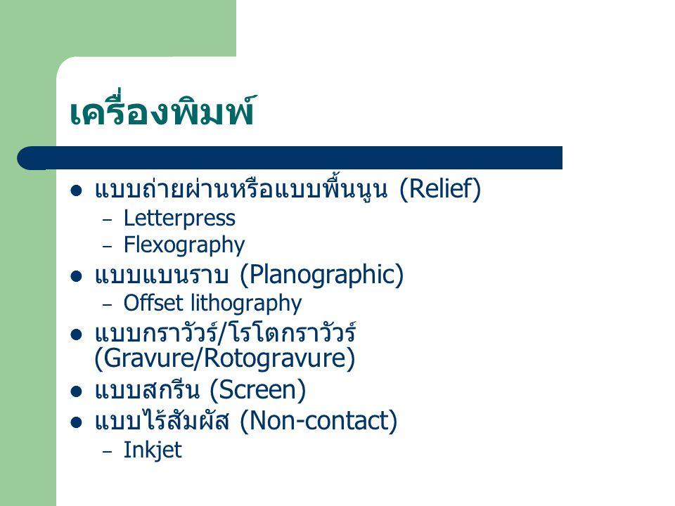 เครื่องพิมพ์ แบบถ่ายผ่านหรือแบบพื้นนูน (Relief) – Letterpress – Flexography แบบแบนราบ (Planographic) – Offset lithography แบบกราวัวร์ / โรโตกราวัวร์ (