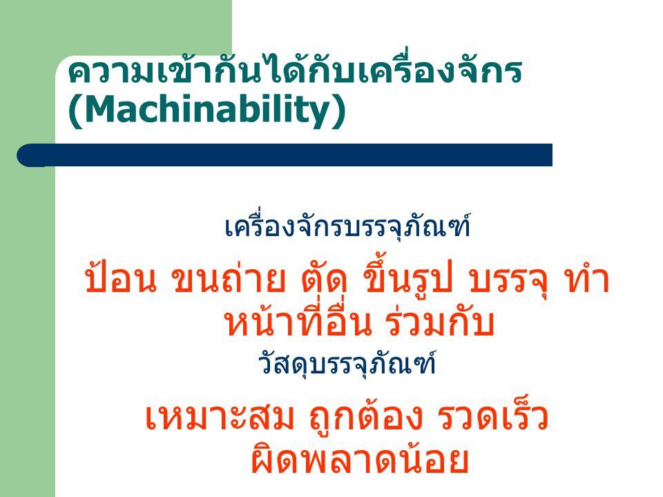 ความเข้ากันได้กับเครื่องจักร (Machinability) เครื่องจักรบรรจุภัณฑ์ ป้อน ขนถ่าย ตัด ขึ้นรูป บรรจุ ทำ หน้าที่อื่น ร่วมกับ วัสดุบรรจุภัณฑ์ เหมาะสม ถูกต้อ