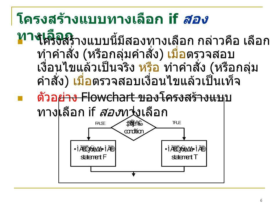 รูปแบบ ของโครงสร้างแบบทางเลือก if สองทางเลือก รูปแบบการทำ 1 คำสั่ง : if (condition) statement T ; else statement F ; รูปแบบการทำกลุ่มคำสั่ง : if (condition) { true task; } else { false task; } 7