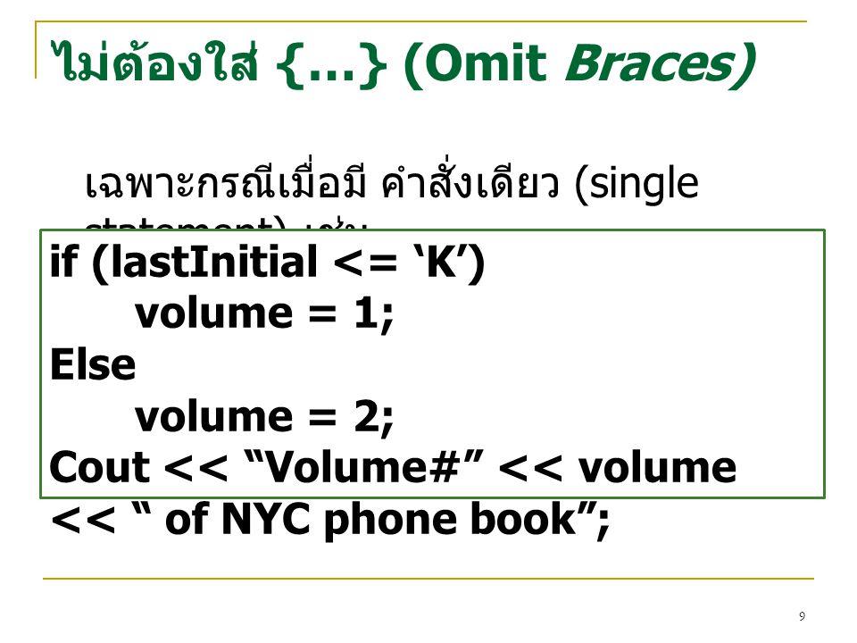 ตัวอย่างของโครงสร้างแบบทางเลือก if สองทางเลือก ตัวอย่าง 1 :if (x >= 0) cout << positive\n ; else cout << negative\n ; ตัวอย่าง 2 : if (x>y) { temp = x ; x=y ; y=temp ; } else {count=count + 1 ; cout << smaller\n ; } 10