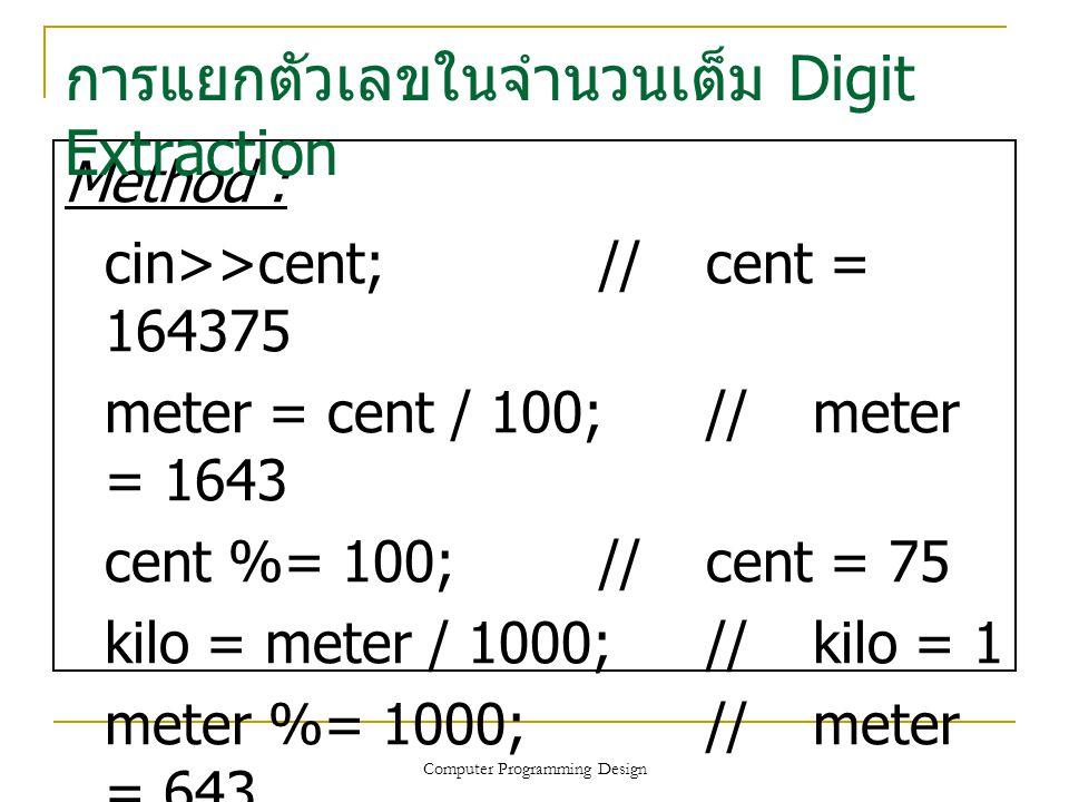 Method : cin>>cent; //cent = 164375 meter = cent / 100;//meter = 1643 cent %= 100;//cent = 75 kilo = meter / 1000; //kilo = 1 meter %= 1000; //meter =