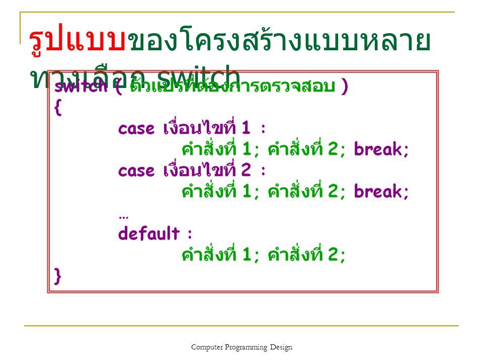 รูปแบบ ของโครงสร้างแบบหลาย ทางเลือก switch Computer Programming Design