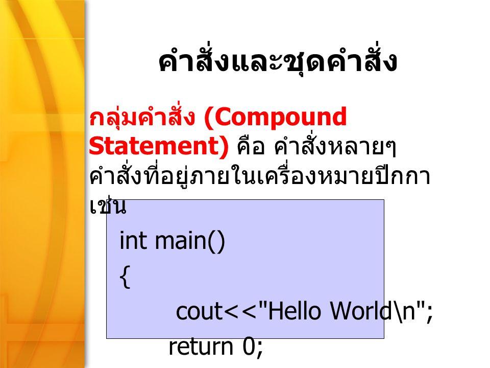 12 คำสั่งและชุดคำสั่ง กลุ่มคำสั่ง (Compound Statement) คือ คำสั่งหลายๆ คำสั่งที่อยู่ภายในเครื่องหมายปีกกา เช่น int main() { cout<<