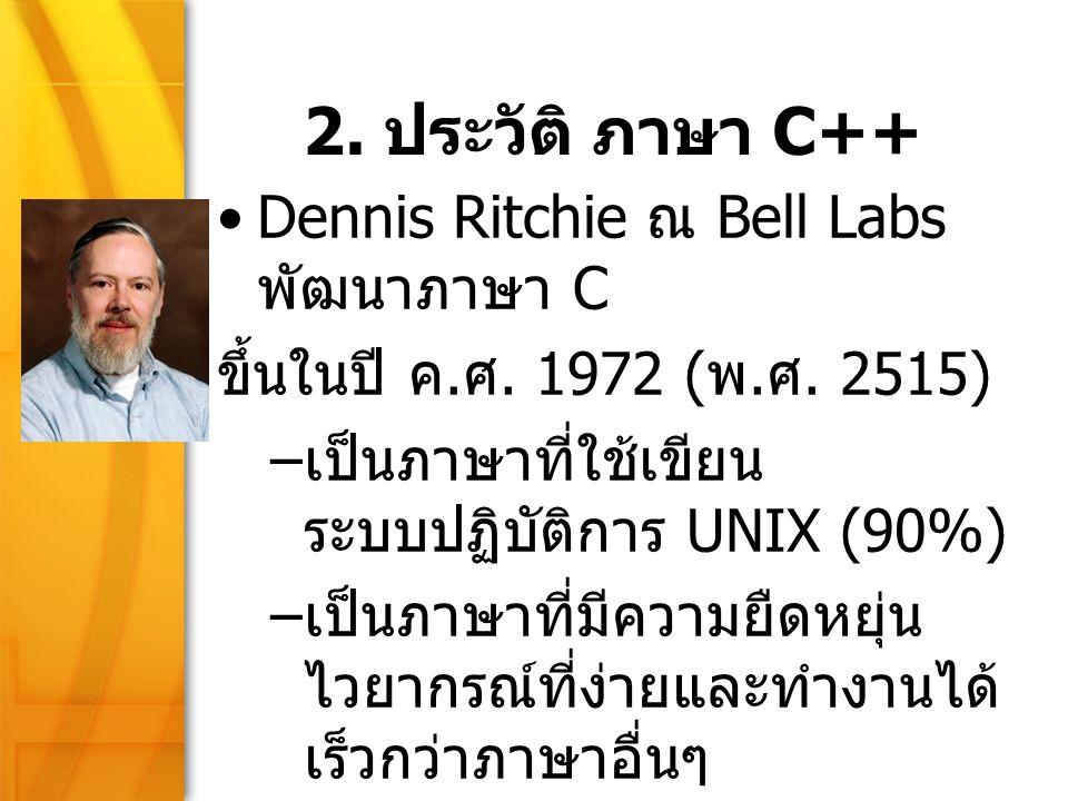 7 Dennis Ritchie ณ Bell Labs พัฒนาภาษา C ขึ้นในปี ค. ศ. 1972 ( พ. ศ. 2515) – เป็นภาษาที่ใช้เขียน ระบบปฏิบัติการ UNIX (90%) – เป็นภาษาที่มีความยืดหยุ่น