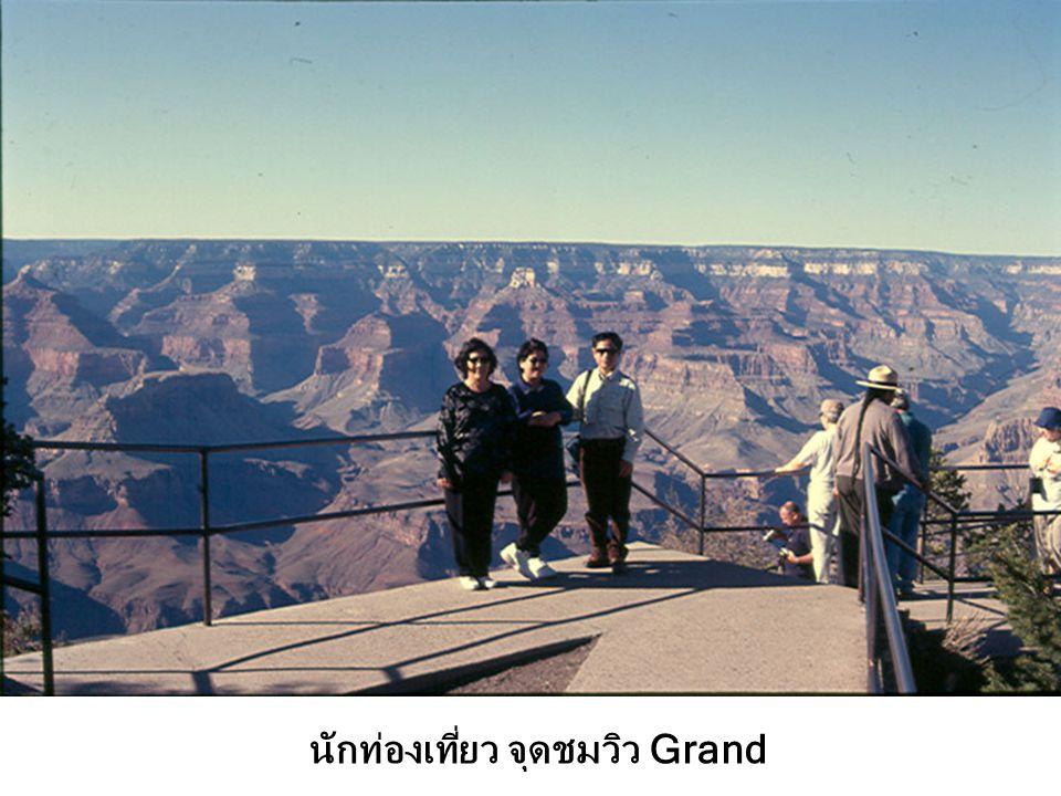 นักท่องเที่ยว จุดชมวิว Grand