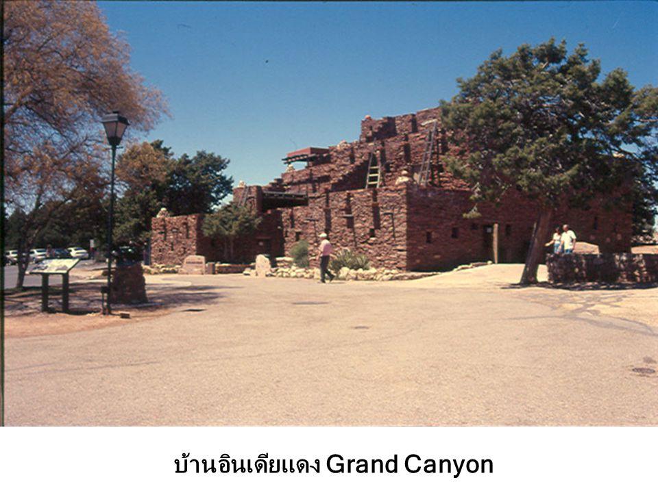 บ้านอินเดียแดง Grand Canyon