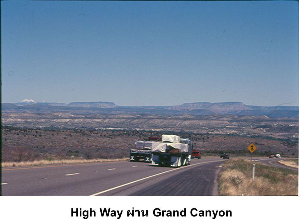 High Way ผ่าน Grand Canyon