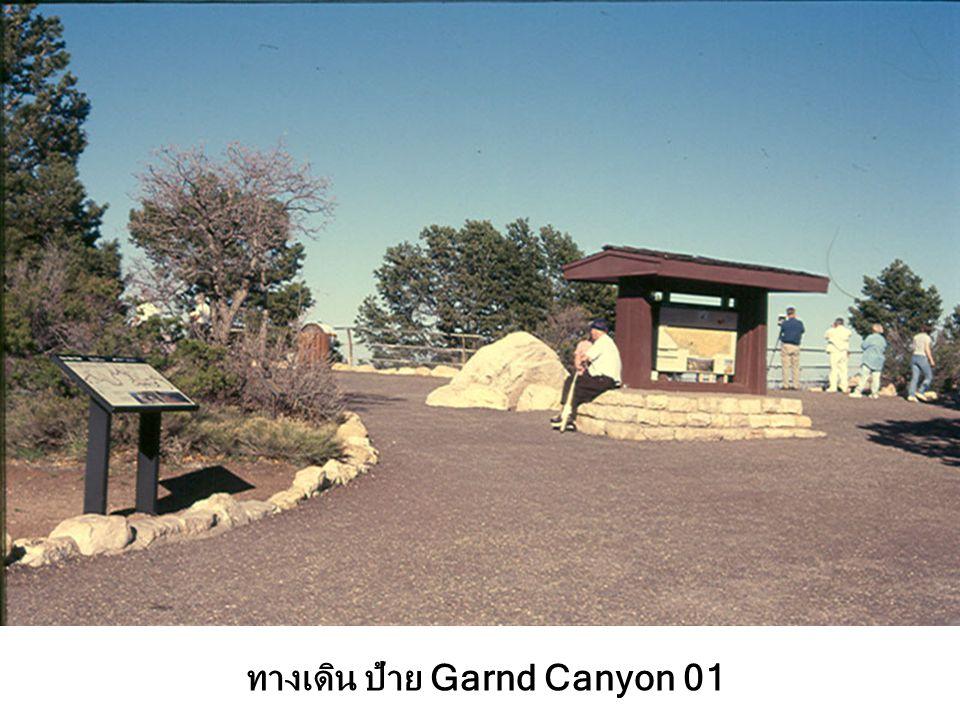 ทางเดิน ป้าย Garnd Canyon 01