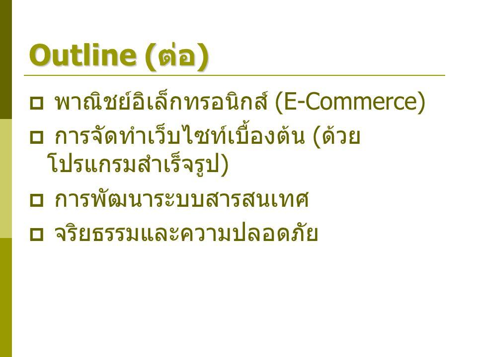 Outline ( ต่อ )  พาณิชย์อิเล็กทรอนิกส์ (E-Commerce)  การจัดทำเว็บไซท์เบื้องต้น ( ด้วย โปรแกรมสำเร็จรูป )  การพัฒนาระบบสารสนเทศ  จริยธรรมและความปลอ