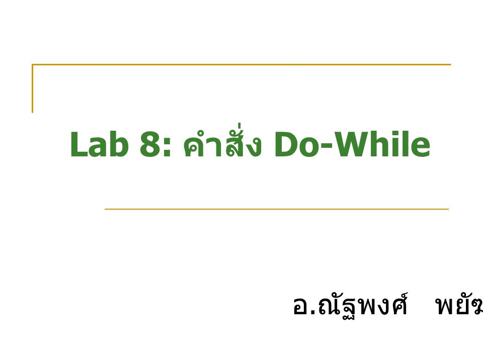 Lab 8: คำสั่ง Do-While อ. ณัฐพงศ์ พยัฆคิน