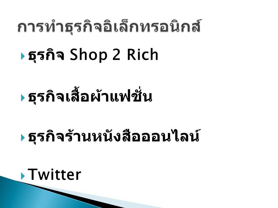  ธุรกิจ Shop 2 Rich  ธุรกิจเสื้อผ้าแฟชั่น  ธุรกิจร้านหนังสือออนไลน์  Twitter
