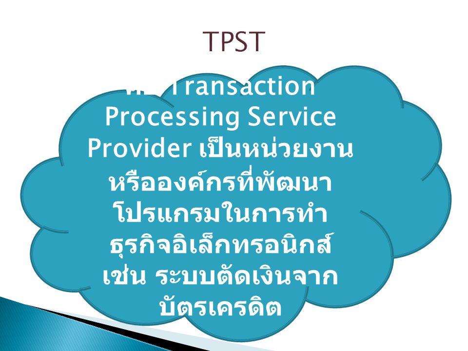 คือ Transaction Processing Service Provider เป็นหน่วยงาน หรือองค์กรที่พัฒนา โปรแกรมในการทำ ธุรกิจอิเล็กทรอนิกส์ เช่น ระบบตัดเงินจาก บัตรเครดิต
