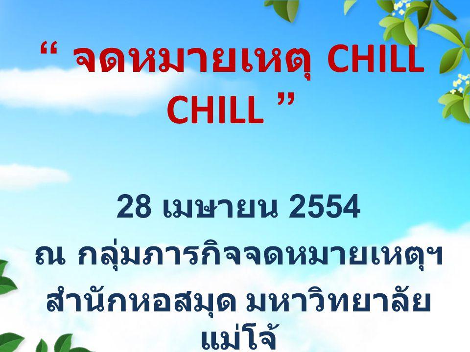 """"""" จดหมายเหตุ CHILL CHILL """" 28 เมษายน 2554 ณ กลุ่มภารกิจจดหมายเหตุฯ สำนักหอสมุด มหาวิทยาลัย แม่โจ้"""