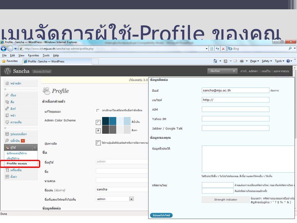 เมนูจัดการผู้ใช้ -Profile ของคุณ