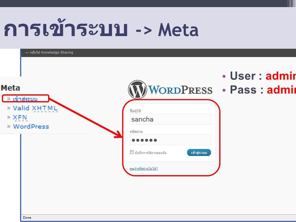 การเข้าระบบ -> Meta User : admin Pass : admin