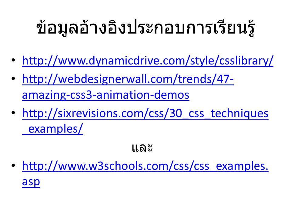 ข้อมูลอ้างอิงประกอบการเรียนรู้ http://www.dynamicdrive.com/style/csslibrary/ http://webdesignerwall.com/trends/47- amazing-css3-animation-demos http:/
