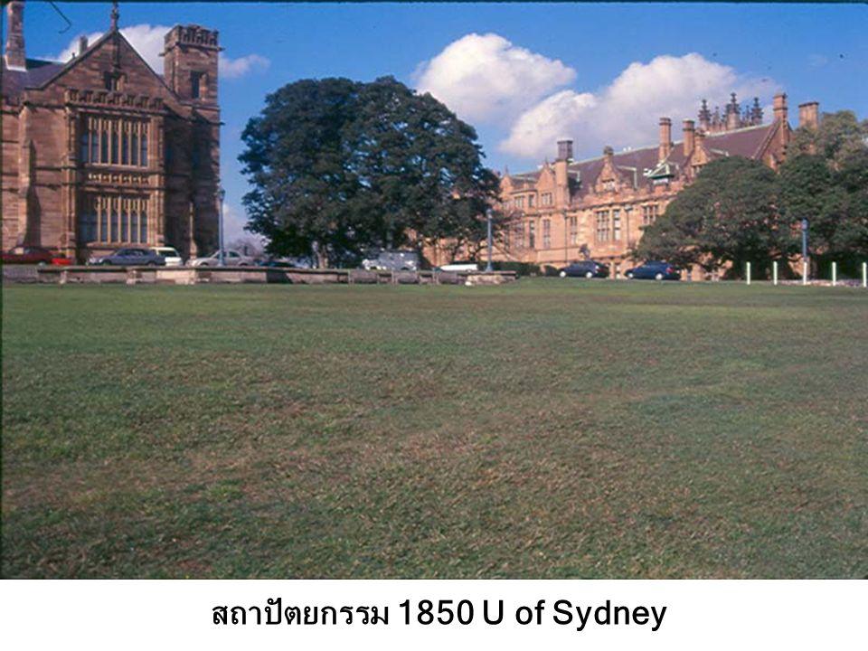 สถาปัตยกรรม 1850 U of Sydney