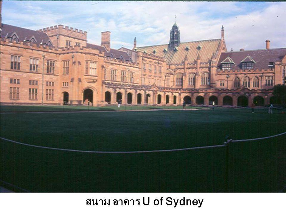 สนาม อาคาร U of Sydney