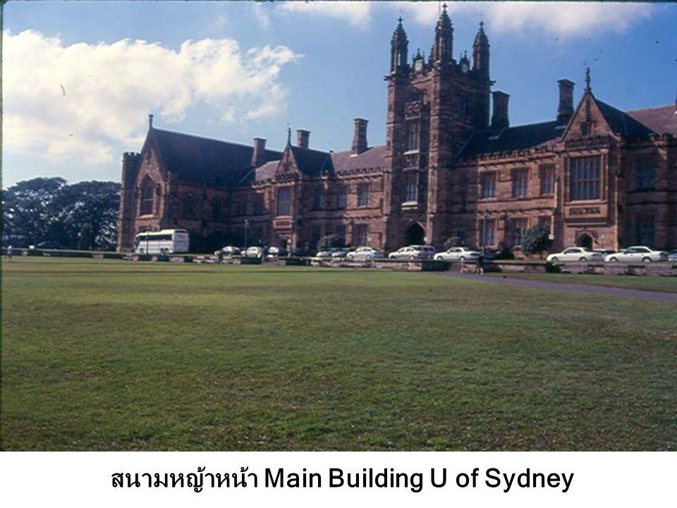 สนามหญ้าหน้า Main Building U of Sydney