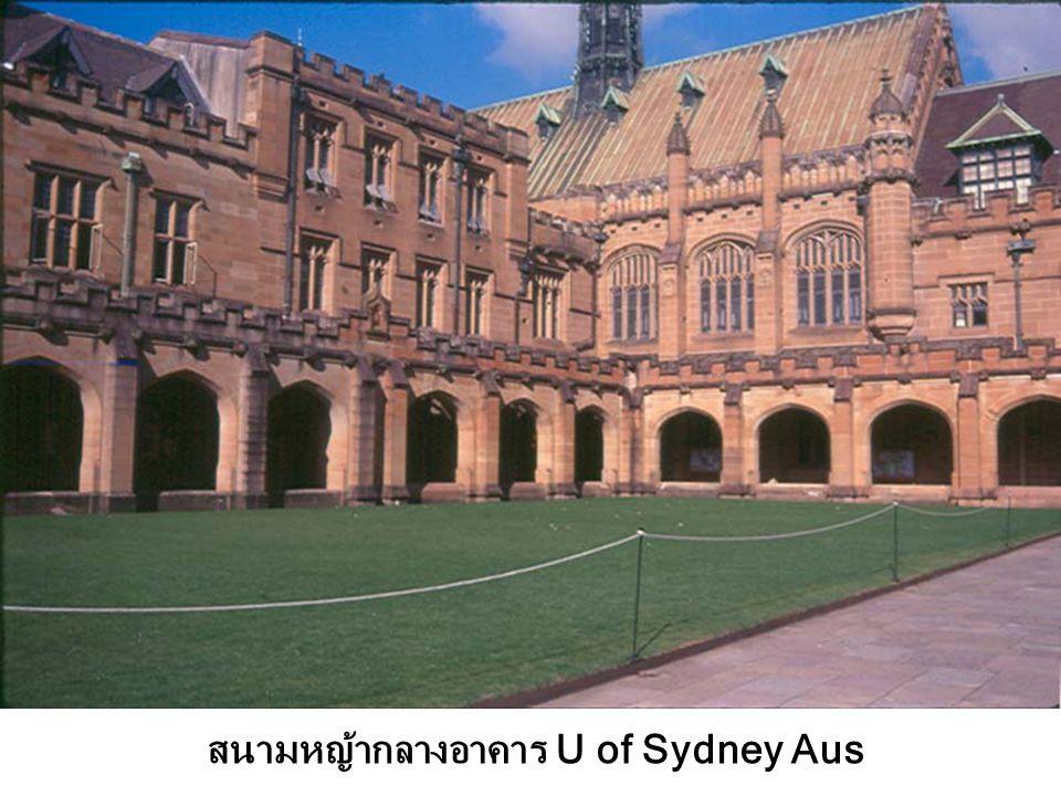 สนามหญ้ากลางอาคาร U of Sydney Aus