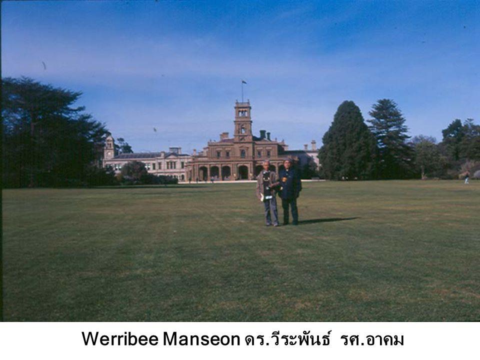 Werribee Manseon ดร.วีระพันธ์ รศ.อาคม